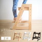 木製 ステップ&スツール(2段)    踏み台 子供 トイレ ステップ台 おしゃれ 4段階高さ調節可能 石崎家具