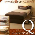 「木製ベッド シンフォニー(Q)クィーン + 2つ折り ポケットコイル(並列配列)マットレス(BU-SS×2セット)」