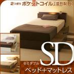「木製ベッド シンフォニー(SD)セミダブル + 2つ折り ポケットコイル(並列配列)マットレス(BU-SD)」