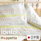 ベビーふとん「FICELLE Hoppetta tanta(タンタ) ふわガーゼ  スペシャルベビー布団セット」