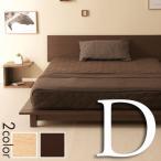 木製ベッド「シータ(D)ダブル」