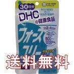 ■【DHC フォースコリー 120粒 30日分】CM・コンビニで有名なDHCから発売されたダイエットサプリメント!★メール便送料無料★