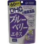 【DHC ブルーベリーエキス】120粒 60日分★メール