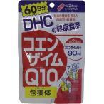 【DHC コエンザイムQ10包接体】120粒 60日