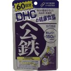【DHC ヘム鉄】120粒 60日分★メール便送料無料★