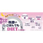 【 即納 】夜遅いごはんでも DIET(ダイエット) +キレイ ホワイト 約30日分※送料無料【定形外郵便・メール便】