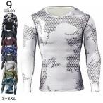 加圧シャツ アンダーシャツ メンズ 長袖 コンプレッションウェア トレーニングウェア 加圧インナー 吸汗速乾 運動着 おしゃれ