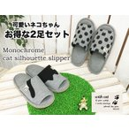 Yahoo!Slipper Gallery Yahoo!店スリッパ セール sale 来客用 室内用 ルームシューズ おしゃれ お得2足セット モノクロ猫シルエットスリッパ