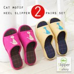 Yahoo!Slipper Gallery Yahoo!店スリッパ セール おしゃれ 来客用 室内用 暖かい ルームシューズ お得な2足セット猫モチーフ ヒールスリッパ