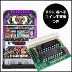 パチスロ実機(スロット実機) BLACK LAGOON2(ブラックラグーン2)|コイン不要機セット