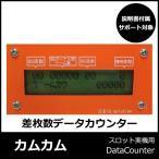 パチスロ実機 差枚数データカウンターカムカム|高性能・小型データカウンター(スロット実機用)