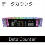 パチスロ 実機用 デー太郎ランプ8|スロット実機用用データカウンター