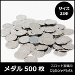 パチスロ 実機 25φメダル500枚セット|スロット実機用(コイン)