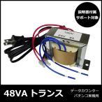 パチスロ 実機 単品トランス48VAタイプ(新品)|データカウンター用