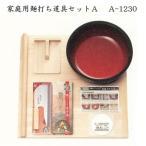 豊稔企販 家庭用麺打ち道具セット(A)A-1230
