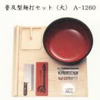 豊稔企販 普及型麺打ち道具セット(大)A-1260
