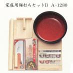 豊稔企販 家庭用麺打ち道具セット(B)A-1280