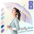 傘 レディース 長傘 おしゃれ かさ 雨傘 オーロラ 傘 グラデーション ゆめかわ かわいい 58cm 石突き 中学生 高校生