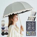 日傘 折りたたみ フリル 完全遮光 晴雨兼用 軽量 折り畳み 撥水 バンブー 遮光率100%  遮熱 涼しい かわいい ゴルフ おしゃれ 傘 大人 黒 UVカット