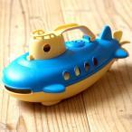 グリーントイズ  水遊び お風呂 おもちゃ 潜水艦 船 男の子 出産祝い 誕生日 Green toys サブマリン イエローキャビン アメリカ製