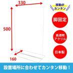 【送料無料10枚セット】日本製 飛沫防止 高透明 高級アクリルパーテーション W330xH500  新型コロナウィルス対策 間仕切り 飲食店 受付 飛沫遮断 デスク仕切り