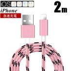 iPhoneケーブル 長さ 2m 急速充電 充電器 データ転送ケーブル USBケーブル iPad iPhone用 IOS対応 充電ケーブル iPhone8/8Plus iPhoneX 7/6s/6 plusケーブル