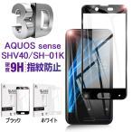 AQUOS sense SHV40/SH-01K 全面保護 強化ガラス保護フィルム AQUOS sense SH-01K 画面保護シール SHV40 液晶保護フィルム AQUOS sense ガラス保護シート