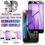 AQUOS sense SH-01K ブルーライトカット 強化ガラス保護フィルム SH-01K 液晶保護シート SHV40 3D 曲面 全面ガラス保護シール AQUOS sense SHV40 画面フィルム