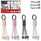 3in1充電ケーブル iPhoneケーブル Type-Cケーブル Micro USBケーブル 超小型 ストラップ式 急速充電ケーブル ナイロンケーブル iPhone用 Android用