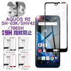 AQUOS R2 SH-03K SHV42 706SH 強化ガラス保護フィルム AQUOS R2 全面保護ガラスシール docomo SH-03K / au SHV42 / SoftBank 706SH 液晶画面保護シート