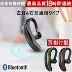 ワイヤレスイヤホン Bluetooth 4.1 ブルートゥースイヤホン 片耳 耳掛け型 ヘッドセット 最高音質 マイク内蔵 ハンズフリー 180°回転 超長待機時間 左右耳兼用