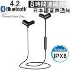 �磻��쥹����ۥ� �֥롼�ȥ���������ۥ� ���㲻 �ͥå��Х�ɼ� IPX6�����ɿ� ���ܸ첻������ Bluetooth 4.2 �ɴ���ũ 8����Ϣ³���� ̵������ Ķ�ⲻ��