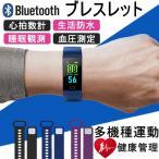 スマートウォッチ ブレスレット 多機能搭載 日本語対応 腕時計 血圧測定 心拍 歩数計 活動量計 IP67防水 GPS LINE 睡眠検測 iPhone Android アウトドア スポーツ