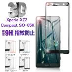 docomo SO-05K ガラスフィルム Xperia XZ2 Compact SO-05K 強化ガラス保護シート Xperia XZ2 Compact 3D全面保護ガラスシール Xperia 液晶画面保護フィルム