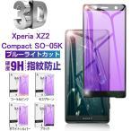 docomo SO-05K ブルーライトカット強化ガラス保護シール Xperia XZ2 Compact SO-05K 強化ガラス保護フィルム Xperia XZ2 Compact 3D全面保護ガラスシート
