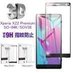 Xperia XZ2 Premium  強化ガラス全面保護フィルム docomo SO-04K 液晶画面保護シート XZ2 Premium 曲面 ガラス保護シール au SOV38 ソフトフレームフィルム