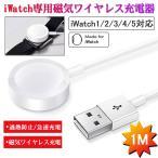 Apple Watch series1/2/3/4/5 アップルウォッチ ワイヤレス充電器 38/40/42/44mm iWatch コンパクト USB充電 マグネット 充電ケーブル 過熱防止 急速充電