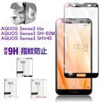 楽天モバイル AQUOS sense3 lite ガラスフィルム au SHV45 曲面保護強化ガラスシール ソフトフレーム docomo SH-02M ディスプレイ強化ガラス保護フィルム