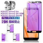 楽天モバイル AQUOS sense3 lite ガラスフィルム ブルーライトカット au SHV45 曲面保護強化ガラスシール ソフトフレーム docomo SH-02M 全面保護 送料無料