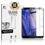 AQUOS Sense3 basic ガラスフィルム au SHV48 全面保護 Android one S7 ソフトフレーム 3D 0.2mm 液晶画面 飛散防止 目に優しい 耐衝撃 極薄タイプ