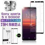 Sony Xperia 5 II ガラスフィルム 3D 0.2mm 擦り傷防止 au SOG02 ラウンドエッジ加工 液晶保護 スーパークリア 指紋防止 液晶保護フィルム 保護シール