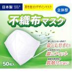 日本製 マスク 立体型 平ゴム 不織布 50枚入 国産  三層構造 一般用 風邪 花粉症 インフルエンザ コロナ 感染症予防