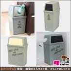 ゴミ箱 45リットル KEEP CALM ロゴ入り おしゃれ ごみ箱 スリム ダストボックス アメリカン雑貨
