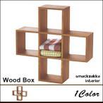 飾り棚 木製 十字 ミニラック 収納箱 木製ボックス ウッドボックス 小物入れ シンプル ナチュラル 木目 デスク収納 卓上ラック レトロ アンティーク