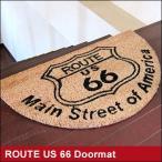 玄関マット コイヤーマット フロアーマット 屋外マット(ROUTE66・US) アメリカン雑貨