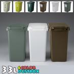 ゴミ箱 ごみ箱 連結 ダストボックス 33リットル 分別 スリム おしゃれ ふた付き キッチン 屋外 ワンハンドペール 33L