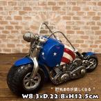貯金箱 アメリカン国旗 星条旗 バイク BIKE バイク型 貯金箱 ちょきん箱 インテリア小物 アメリカ オブジェお金 おしゃれ お洒落 オールディーズ