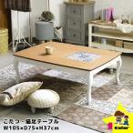猫足こたつ こたつ テーブル 長方形 白 幅105cm ホワイト 木製 リビング こたつ 長方形 コタツテーブル 洋風 薄型ヒーター フレンチカントリー おしゃれ 北欧