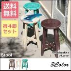 (スツール4脚セット) スツール ボタンチェア 椅子 いす 木製 アンティーク 北欧 シンプル イス カフェ 腰掛イス ボットーネ ミニ花台 天然木 おしゃれ かわいい
