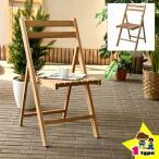 椅子 折りたたみ 木製イス いすチェアー ガーデンチェア ガーデンチェア ガーデンファニチャー 折り畳み椅子 庭 屋外 家具 ガーデニング用品 アウトドア